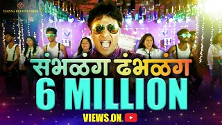 Samblang Dhamblang | Ashish Shravani | Adarsh Shinde | Full Video Song