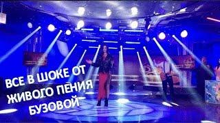 Ольга Бузова шокировала зрителей живым пением  (04.05.2017)