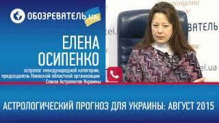 Елена Осипенко. Астрологический прогноз для Украины на август 2015(, 2015-07-31T09:50:33.000Z)