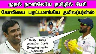 முதல் நாளிலேயே தமிழில் பேசிய அஸ்வின் & கார்த்தி | விழி பிதுங்கிய விராட் கோலி | IND vs ENG 1st Test