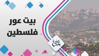 بيت عور - فلسطين - حلوة يا دنيا