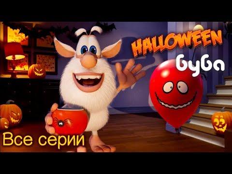 Буба и Проделки на Хэллоуин 🎃  Смешной Мультфильм  🧟♂️ Классные Мультики