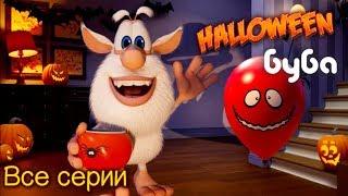 Буба и Проделки на Хэллоуин