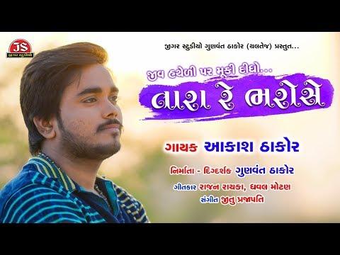 Jiv Hatheli Par Muki Didho Tara Re Bharose - Aakash Thakor - Full Song - Jigar Studio