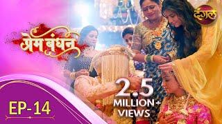 Prem Bandhan - प्रेम बंधन New Full Episode 14 Shadi Special New TV Show Dangal TV Channel