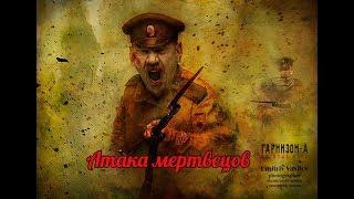 """Атака мертвецов Русские не сдаются ! Легенда крепости Осовец. Подлинная история """"атаки мертвецов"""""""