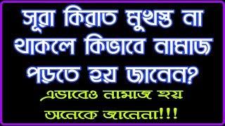 সুরা কেরাত না জানলে কিভাবে নামাজ পড়তে হয় দেখুন | Excellent education videos about prayers