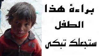 سيره الطفل الذي ابكى العالم كله – شاهد ما فعل - هذا الفتى الصغير !!!!!