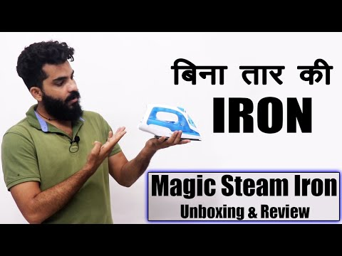 बिना तार की Iron (इस्त्री ) || Prestige Cordless Iron | Magic Steam Iron  wireless Iron | Smart Help