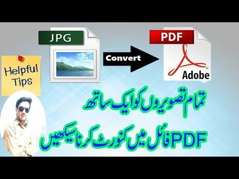 How To Convert JPG To PDF Easy Steps Online| Get Knowledge By Yasir