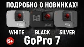 GoPro 7. Полная информация. Уроки, советы, обзоры
