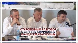 откровенный разговор с Сергеем Смирновым и Андреем Красновым на площадке Русской Европы