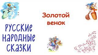 Сказка AndquotЗолотой венокandquot - Русские народные сказки - Слушать