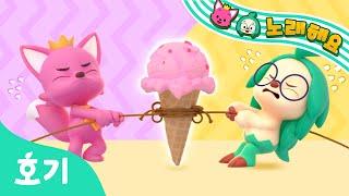 【NEW】 이니 미니 마이니 모 | 시원~한 아이스크림…