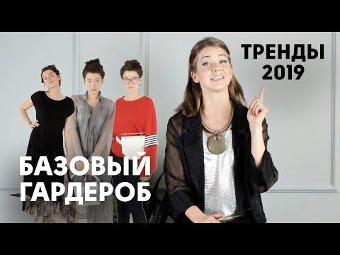👗Удобный базовый гардероб + тренды одежды 2019 года 👚