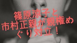 """教育方針で対立…篠原涼子と市村正親が親権めぐる話し合いへ """"おしどり夫..."""