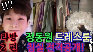 정동원 라이브 2편!! 드레스룸&침실 전격공개!…