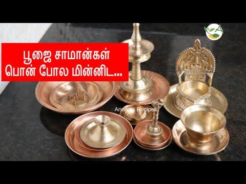 பூஜை சாமான்கள் பொன் போல மின்னிட...  | How to clean brass pooja items at home in Tamil