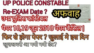 Up police constable re exam date | right news about re exam date up police constable exam