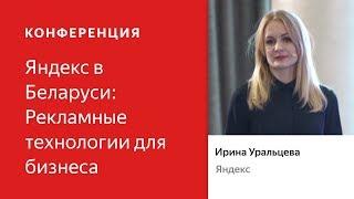 Реклама в РСЯ:  расширяем границы — Ирина Уральцева. Яндекс в Беларуси