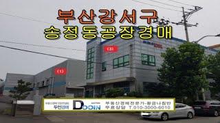 [부산공장경매] 부산 강서구 송정동 공장 900평 경매