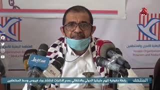 رابطة حقوقية تتهم مليشيا الحوثي والانتقالي بعدم الاكتراث لانتشار وباء فيروس كورونا وسط المختطفين