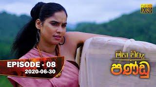 Maha Viru Pandu   Episode 08   2020-06-30 Thumbnail