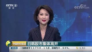 [中国财经报道]日韩股市集体高开| CCTV财经