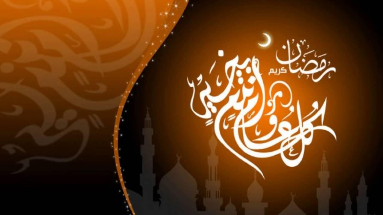 Ramadan Cards Eid Mubarak Wishes To Friends Family Youtube