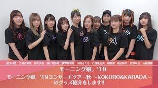 モーニング娘。'19 が、2019年9月21日 ハーモニホール座間公演より始まるモーニング娘。'19コンサートツアー秋~KOKORO&KARADA~のオリジナルツアーグ...