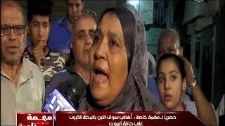 اهالي سوق اللبن بالمحلة الكبري علي حافة الموت بسب البحث وراء السراب والوهم !!