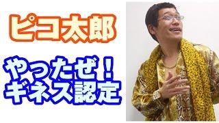 【ピコ太郎】快挙!ギネス世界記録に認定!! 【関連動画】 ・PPAP - Pe...