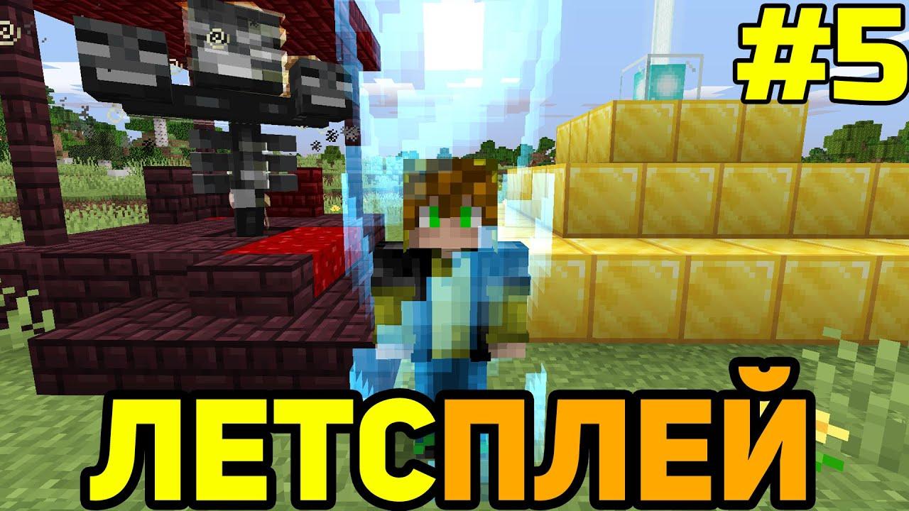 Майнкрафт Летсплей, но с каждой секундой МИР УМЕНЬШАЕТСЯ! (#5) Minecraft, but WORLD is DECREASES!