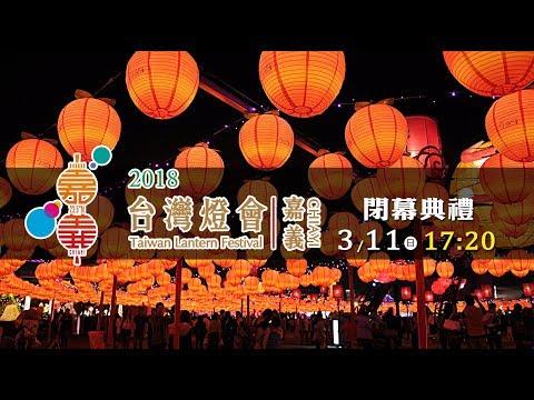 2018台灣燈會在嘉義-閉幕典禮【直播】