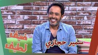 سمير حجازي
