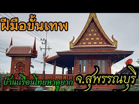 รับสร้างบ้านทรงไทย โดยทีมงานไก่....เรือนไทย ต.วัดดาว อ.ปางปลาม้า จังหวัดสุพรรณบุรี.สนใจ. 089-2543775