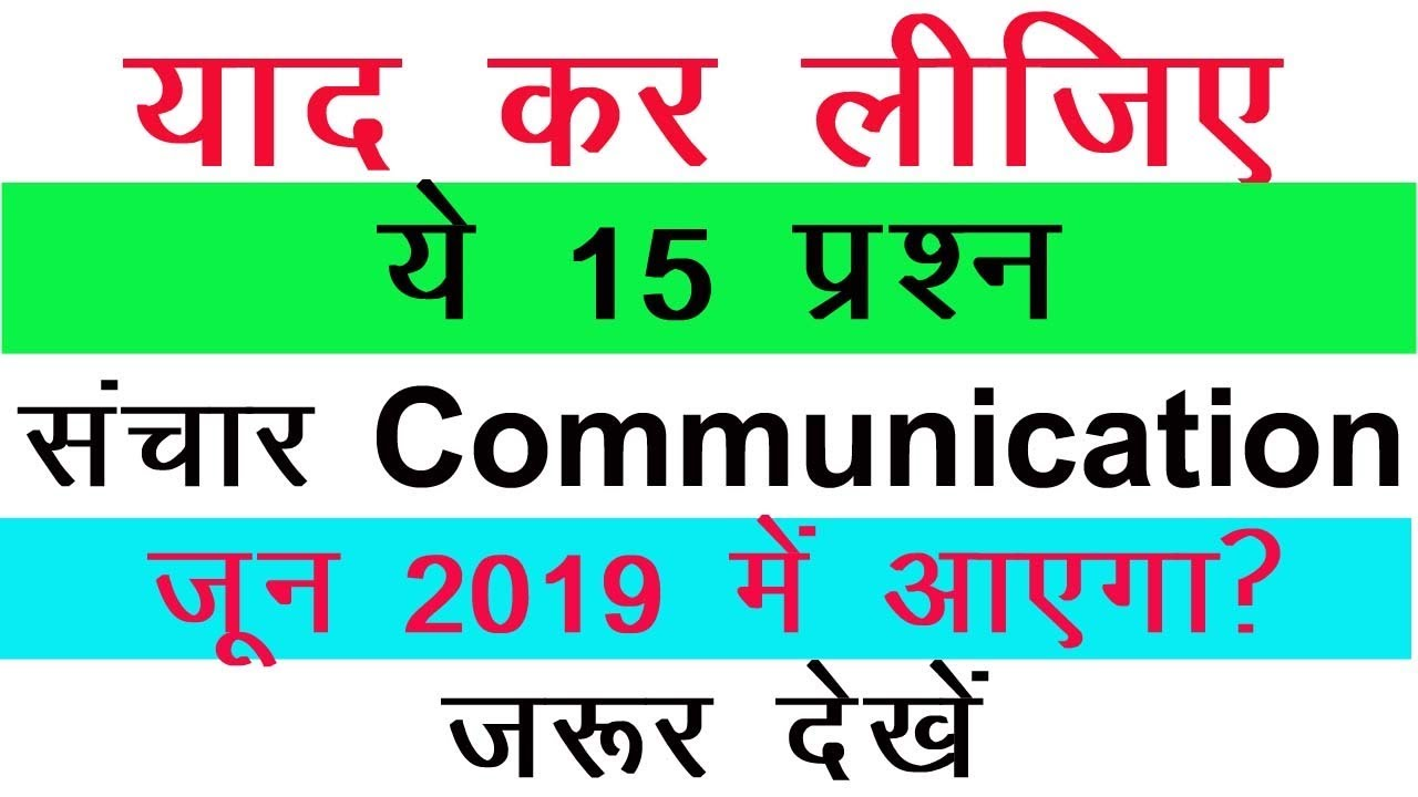 15 most important questions & Answers | communication | ugc net paper 1