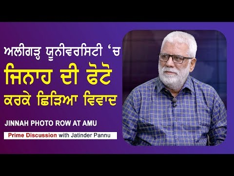Prime Discussion With Jatinder Pannu #564_Jinnah Photo Row at AMU