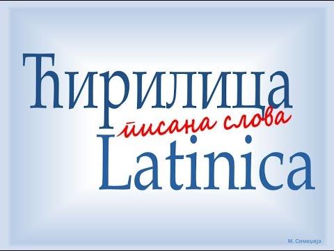 Pisana Slova Cirilica Latinica