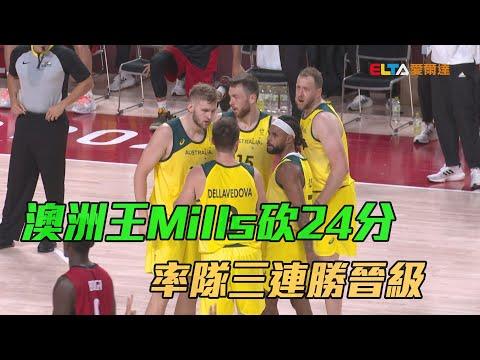 男籃澳洲大戰德國 澳洲三連勝分組第一晉級/愛爾達電視20210731