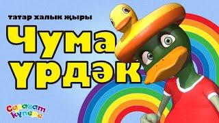 СалаваTIK — Чума үрдәк / Татарская народная песня / Танцы для малышей / Танцуем вместе