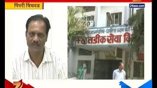 Pimpri Chinchwad : First Patient Found Of Swine Flu
