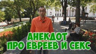 Смешные до слез одесские анекдоты про евреев и секс!