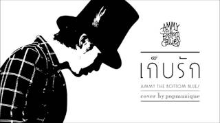 เก็บรัก - Ammy The Bottom Blues (Piano & Cover Version)