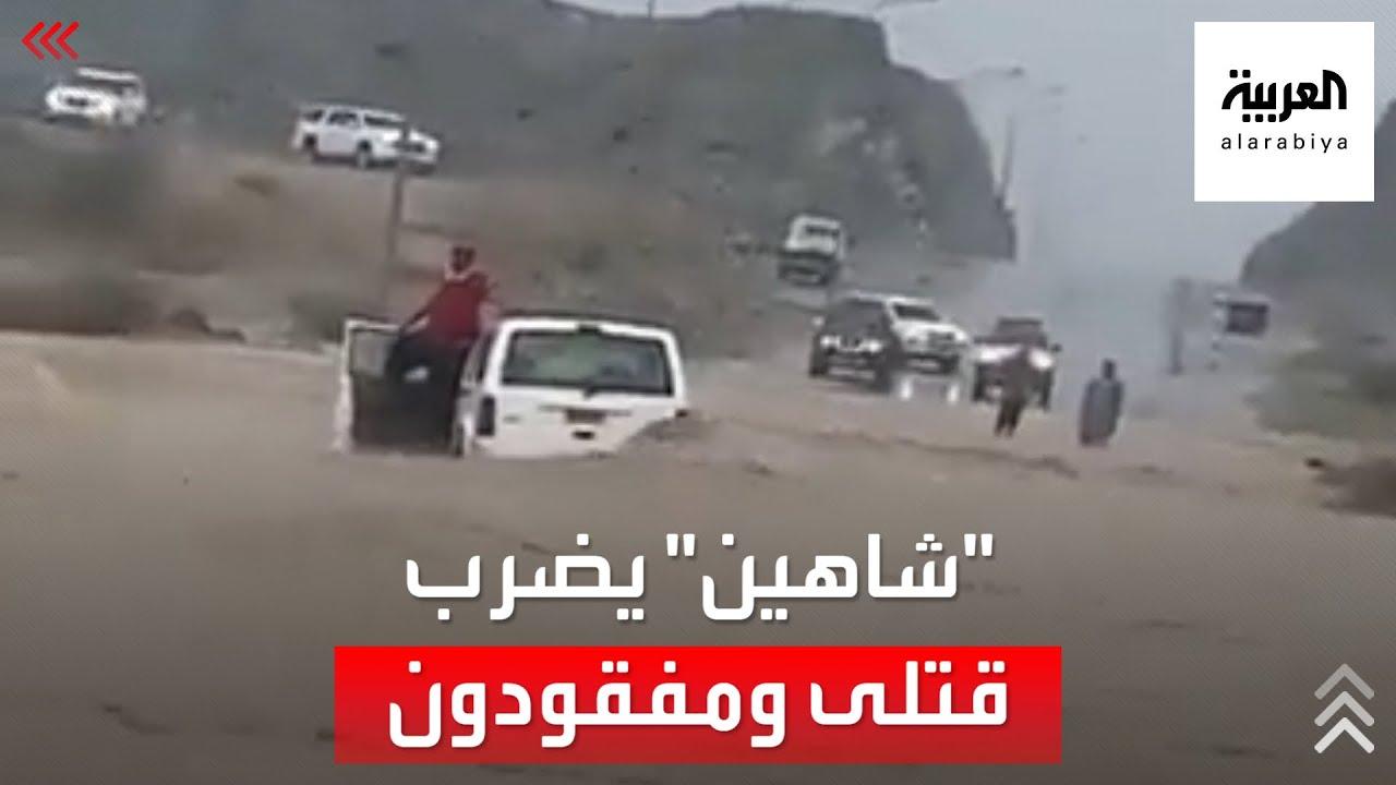 اعصار شاهين يضرب عمان بشدة والجيش يستنفر