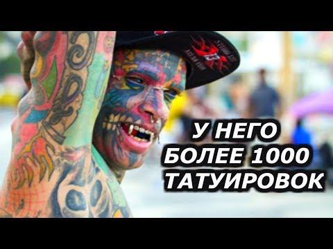 На его теле более 1000 татуировок! Невероятные модификации тела