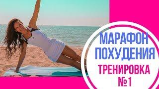 МАРАФОН ПОХУДЕНИЯ |  КАК БЫСТРО ПОХУДЕТЬ К ЛЕТУ? | Тренировка на все тело |  тренировка №1