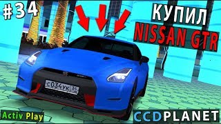 CCDPLANET МТА #34 Купил NISSAN GTR