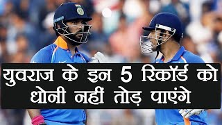 MS Dhoni Cannot Break These 5 Records of Yuvraj Singh | वनइंडिया हिंदी
