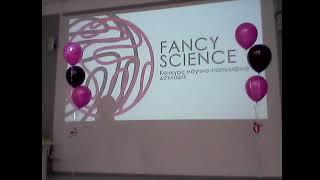 Конкурс научно-популярного доклада в стиле TED «Fancy science» (Дни студенческой науки)